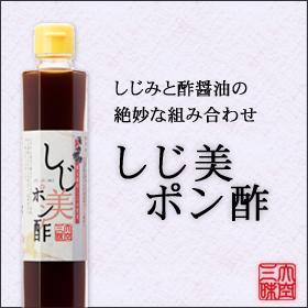 しじ美ポン酢