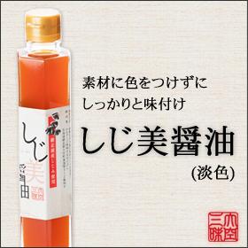 しじ美醤油(淡色)