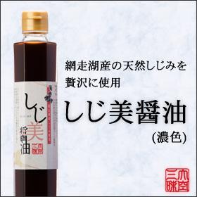 しじ美醤油(濃色)