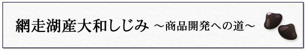 網走湖産大和しじみ~商品開発への道~