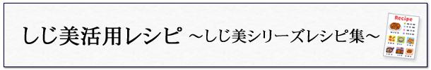 しじ美活用レシピ~しじ美シリーズレシピ集~