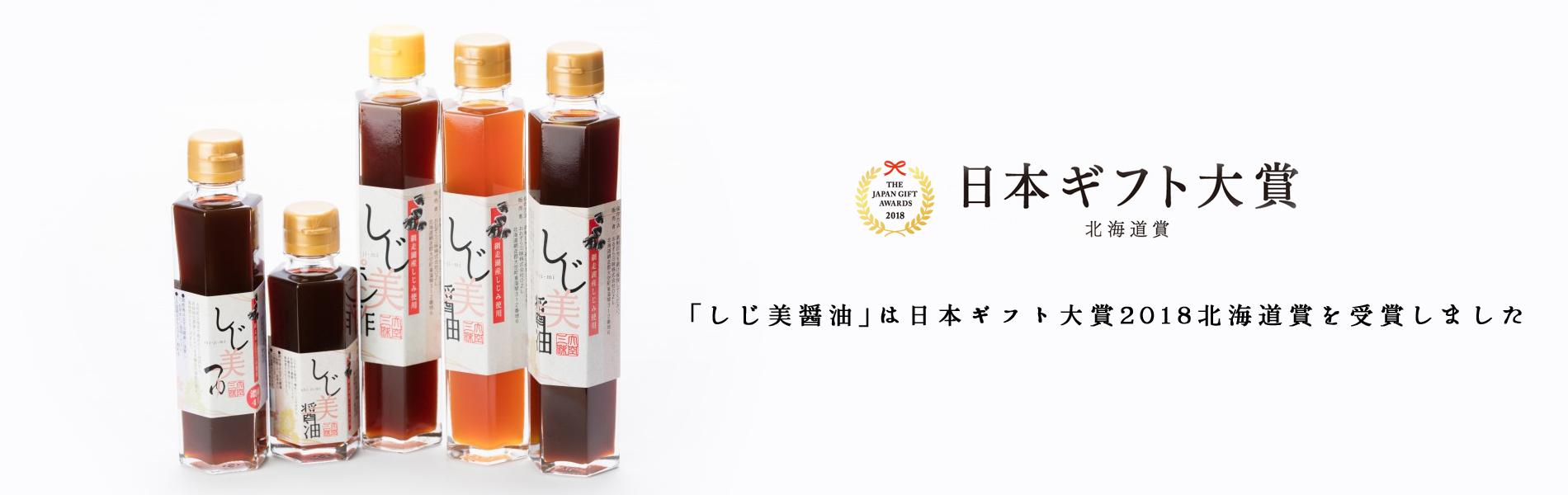 日本ギフト大賞2018北海道賞を受賞しました